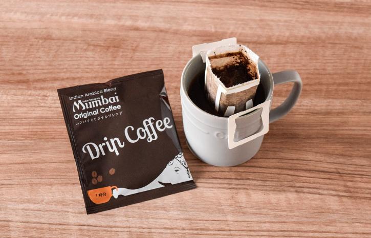 ムンバイオリジナルドリップコーヒー