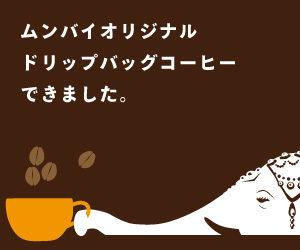 ムンバイコーヒー