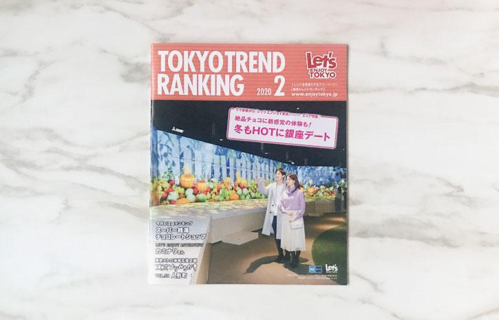 TOKYO TREND RANKING 2020年2月号
