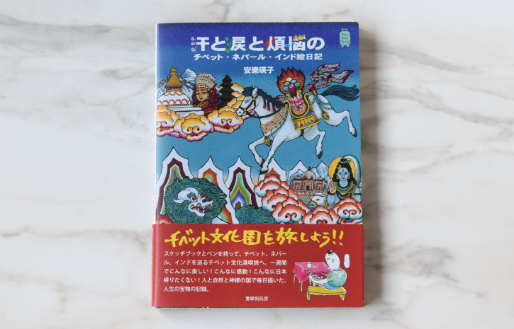 安樂瑛子「汗と涙と煩悩のチベット・ネパール・インド絵日記」