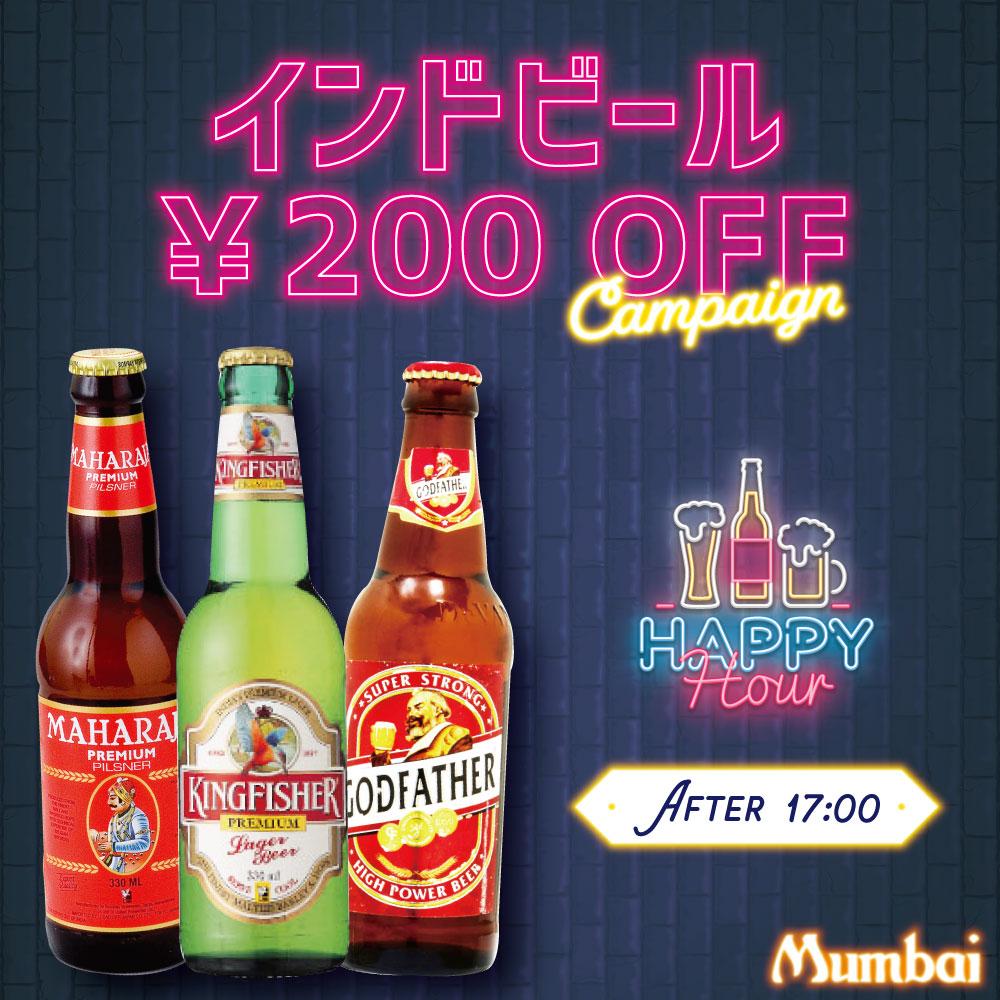 インドビール¥200オフ