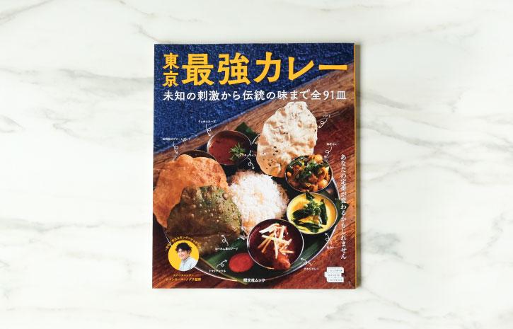 ムンバイ九段店掲載「東京最強カレー」