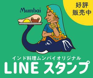インド料理ムンバイ LINEスタンプ販売中