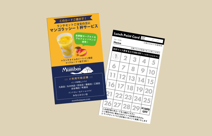 レストラン共通ポイントカード