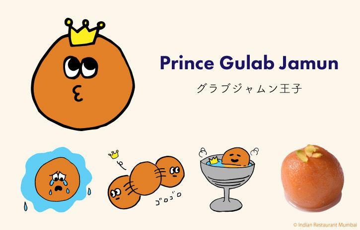 ミタイファミリー グラブジャムン王子