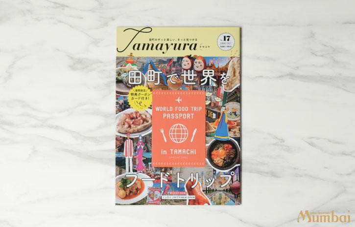 tamayura タマユラ インド料理ムンバイ 三田店 田町ビル フリーペーパー インドカレー ランチ テイクアウト クルフィ