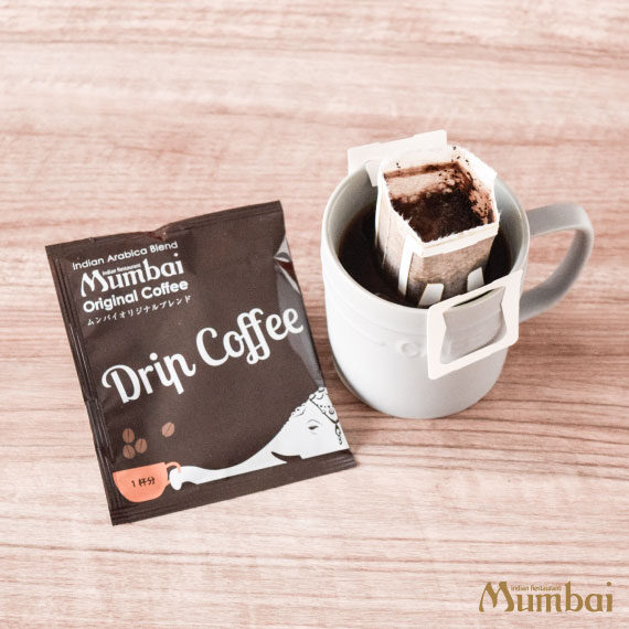 ドリップバッグコーヒー インド料理ムンバイ インド産アラビカ種のコーヒー豆 ブレンドコーヒー プチギフト おうちカフェ