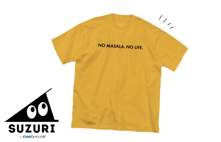 NO MASALA, NO LIFE. T インド料理ムンバイ オリジナルグッズ Tシャツ SUZURI スズリ
