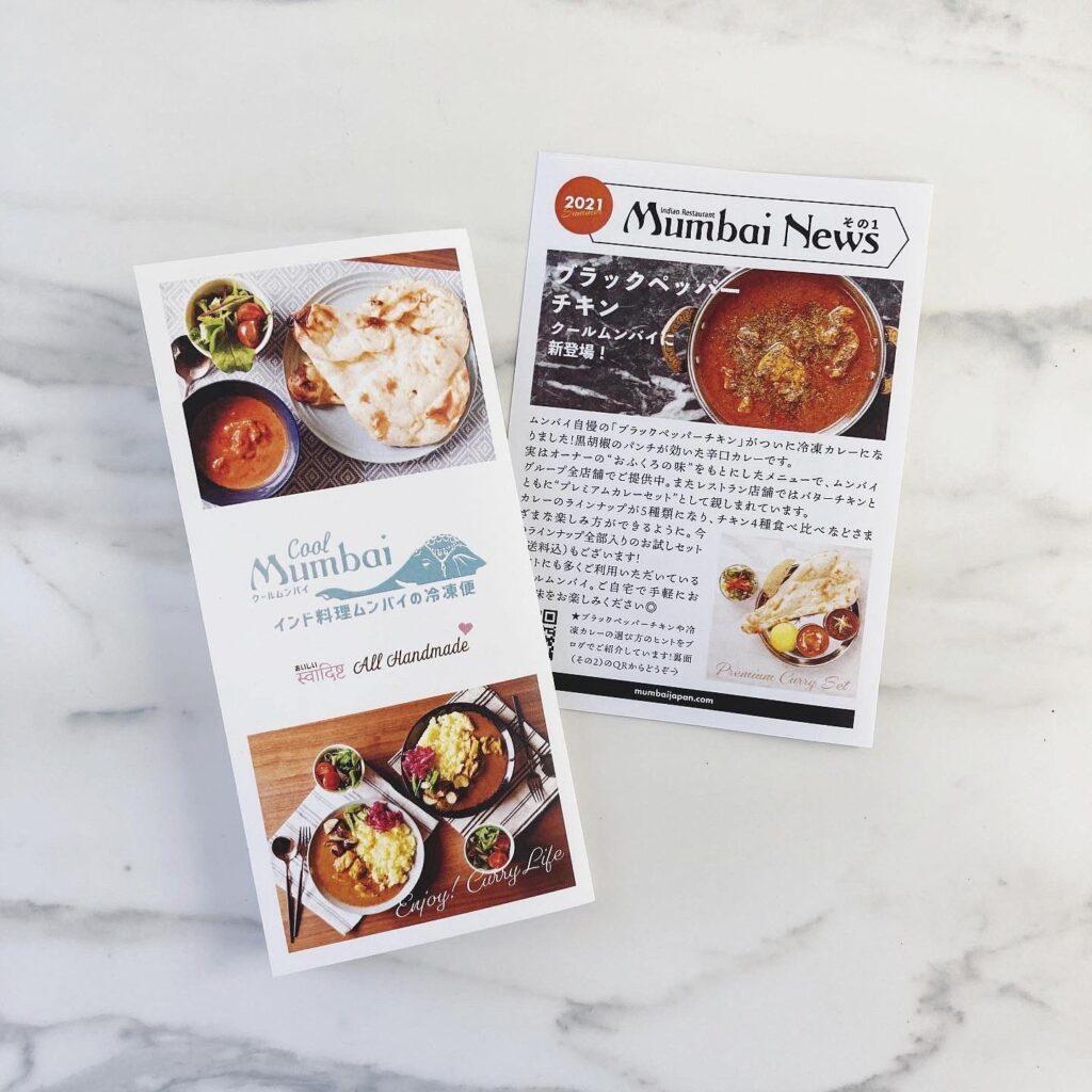 クールムンバイ カタログ ムンバイニュース 冷凍カレー 冷凍ナン インド料理ムンバイ