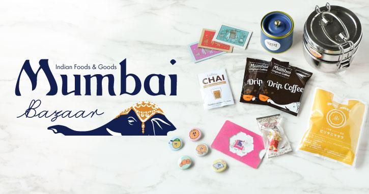 スパイスキット チャイキット 通販 オンラインショップ インド雑貨 インドのステンレス弁当箱 ダッバー dabba ビリヤニマサラ チャイキット Endless Chai ムンバイバザール