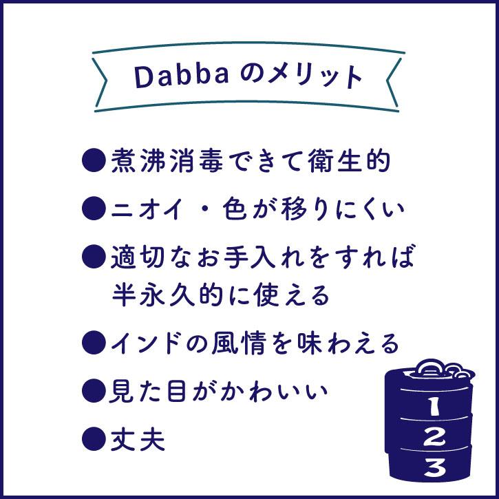 ダッバーのメリット ダッバー Dabba インドのステンレス弁当箱 ダッバーワラ